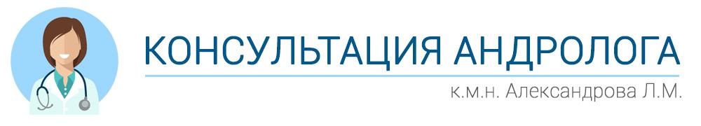 Консультация андролога в Москве